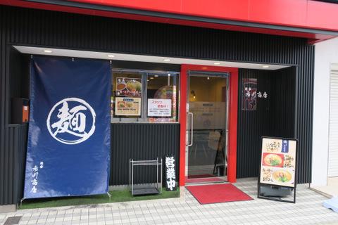 市川商店(外観)