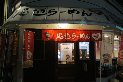 めん鯉(外観)
