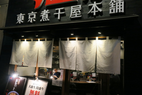 東京煮干本舗(外観)