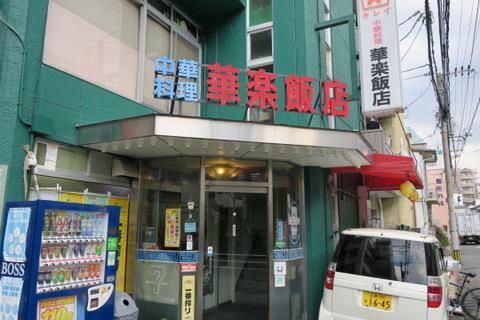 華楽飯店(外観)