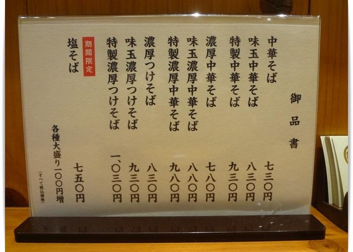 中華そば勝木DSC09082