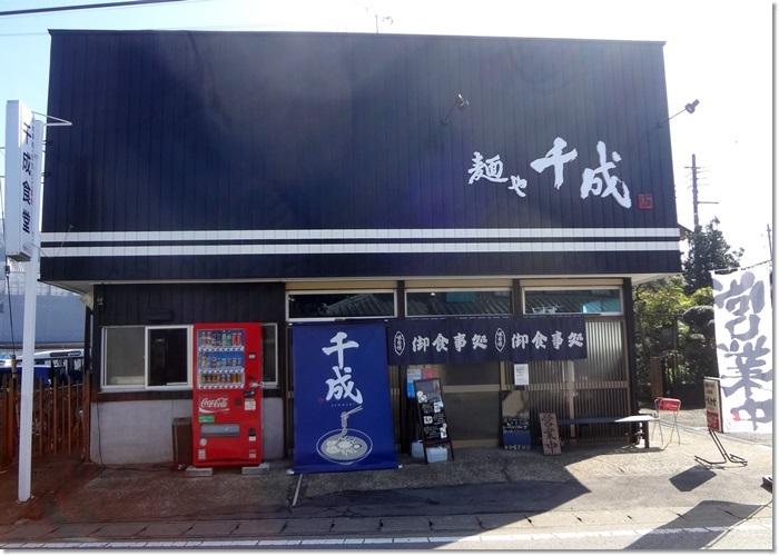 麺や千成DSC09142