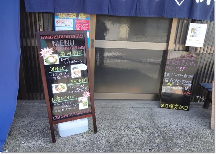 麺や千成DSC09143