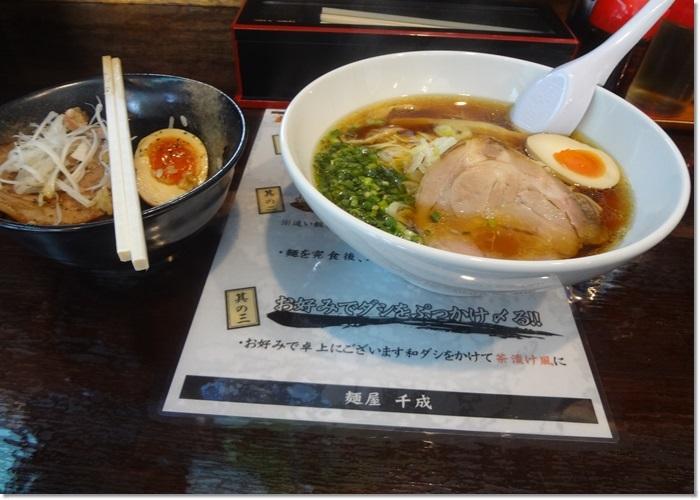 麺や千成DSC09146