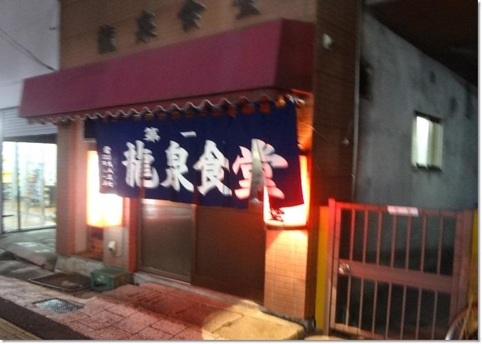 龍泉食堂DSC09167