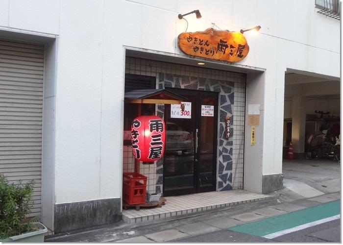 雨三屋 DSC09180