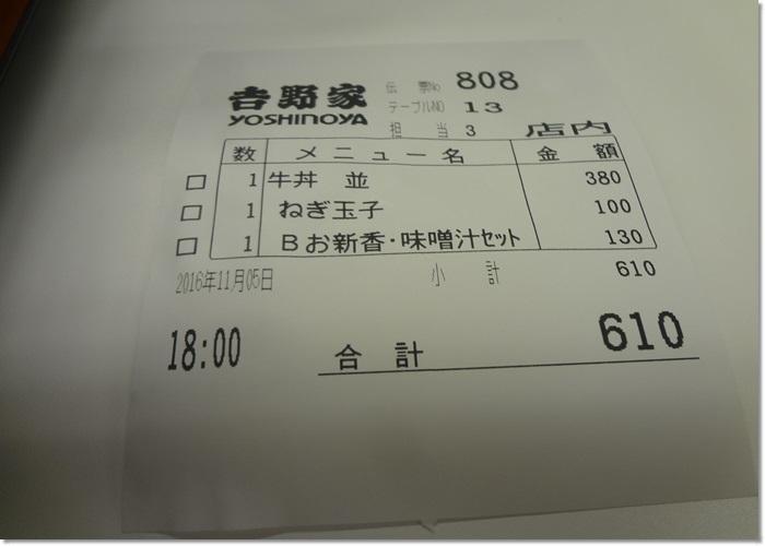 吉野家DSC09194