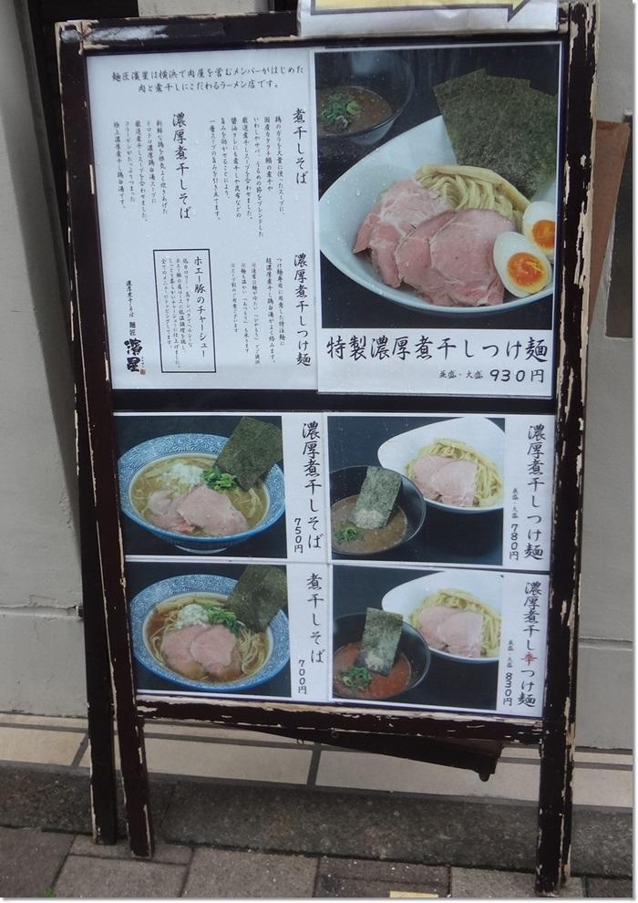 麺匠 濱星DSC09219