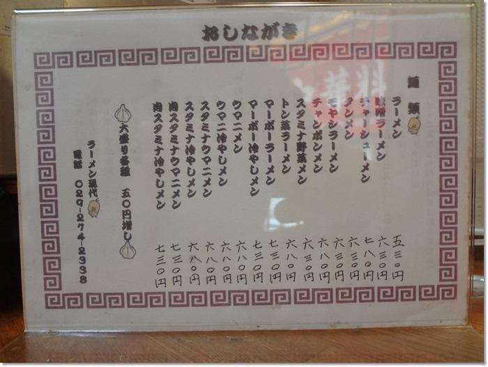 らーめん現代DSC09222