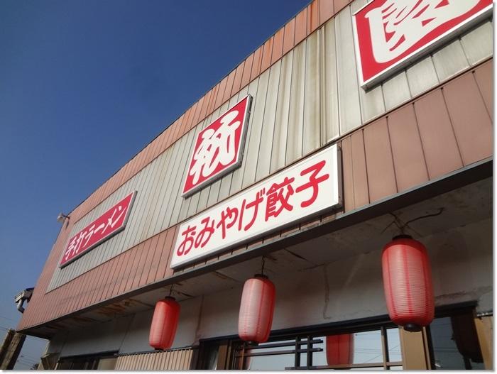 ラーメン祇園DSC09233