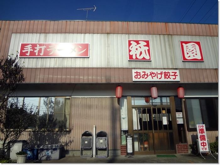 ラーメン祇園DSC09242