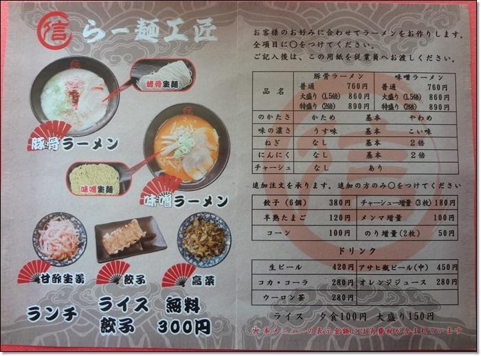 信らー麺工匠DSC09271