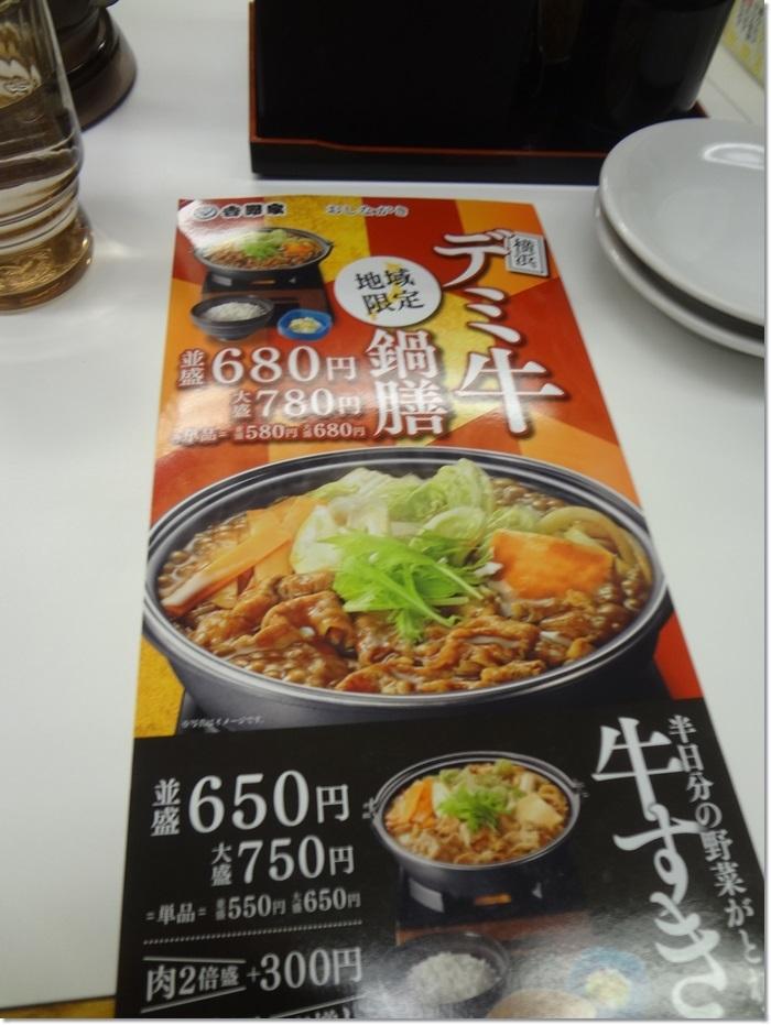 吉野家DSC09299
