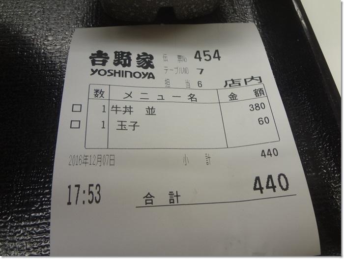 吉野家DSC09302