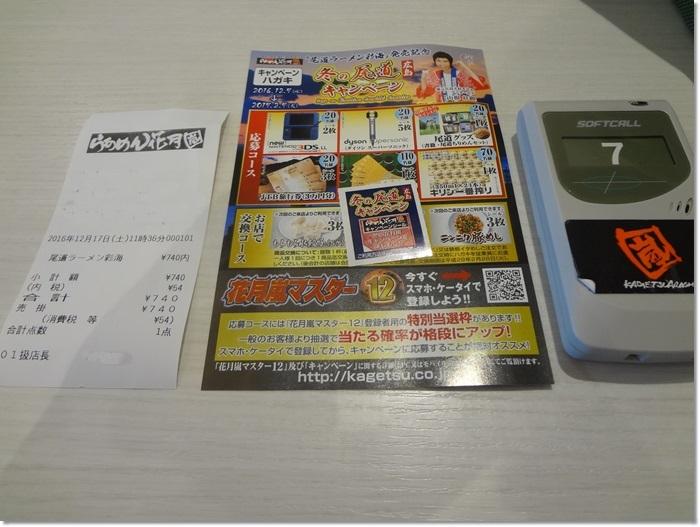 らぁめん花月嵐DSC09368