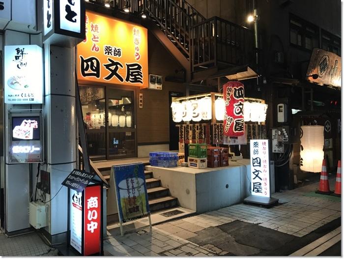 四文屋 IMG_0036