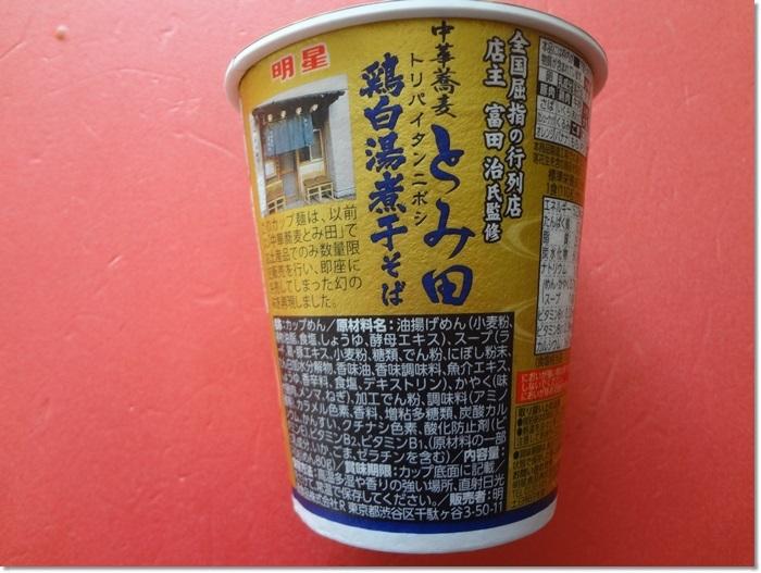 とみ田 DSC09402