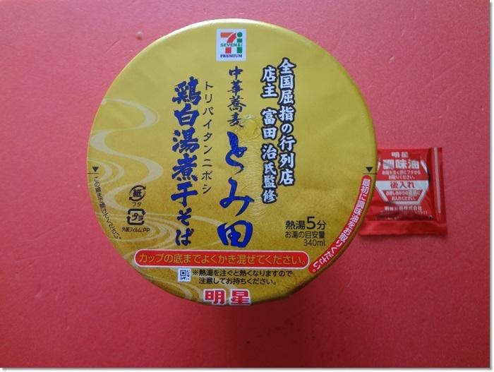 とみ田 DSC09403