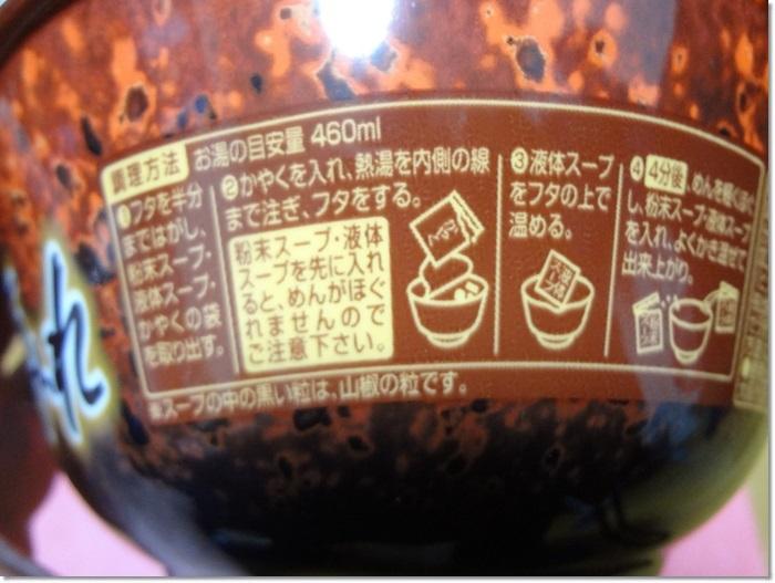 すみれ濃厚味噌DSC09445
