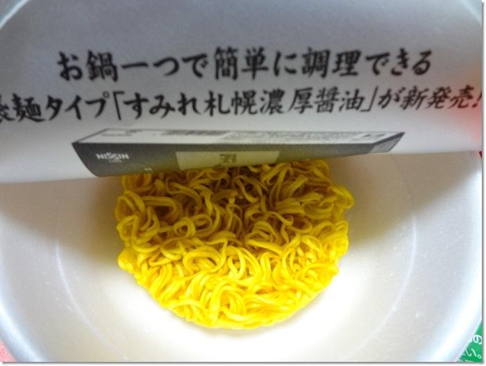 すみれ濃厚味噌DSC09447