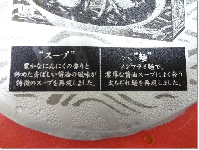 すみれ濃厚味噌DSC09449