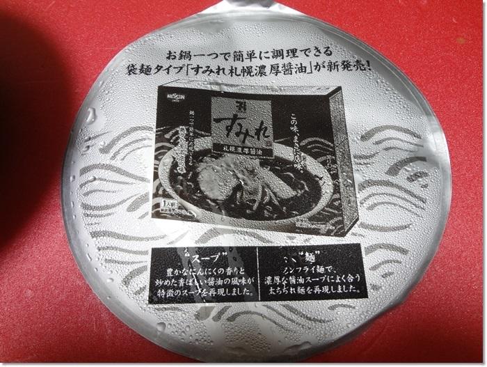 すみれ濃厚味噌DSC09448