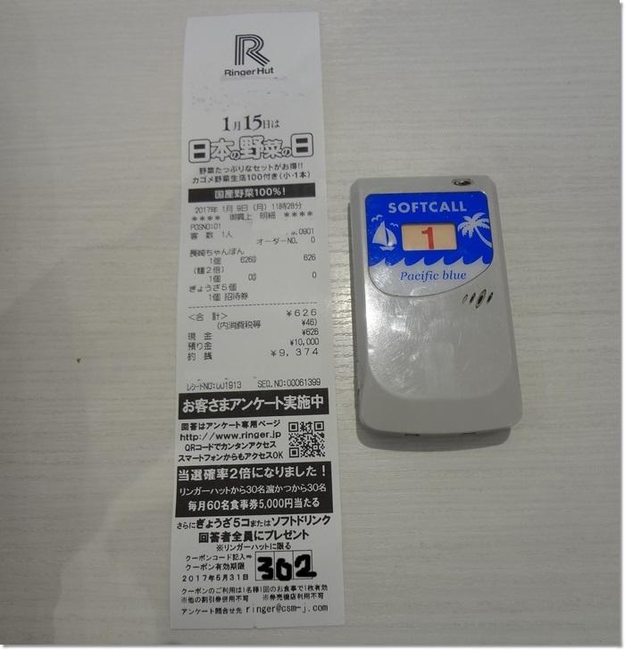 リンガーハットDSC09455