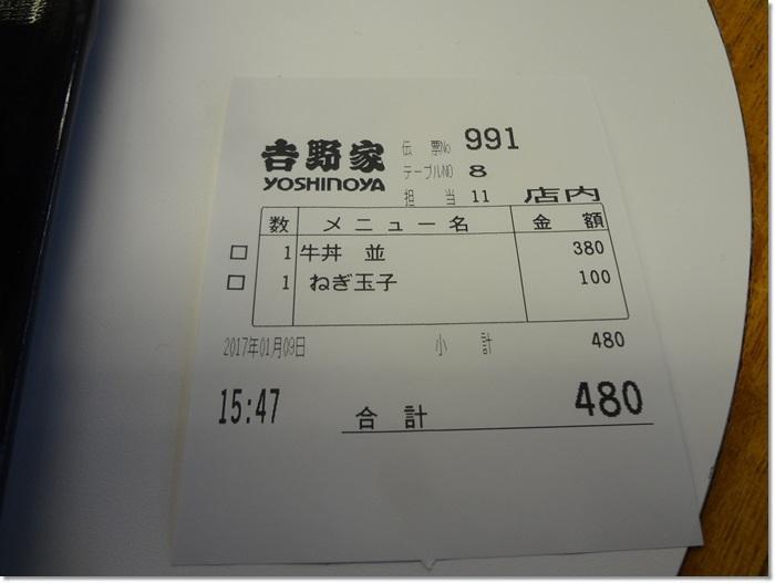 吉野家 DSC09465