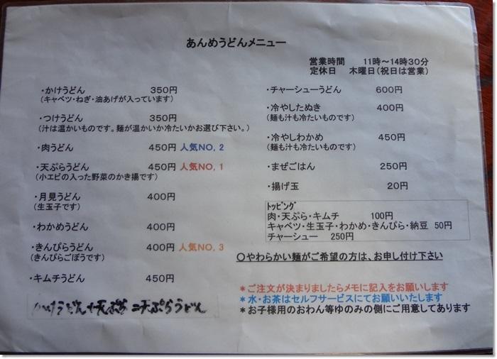 あんめうどん DSC09481