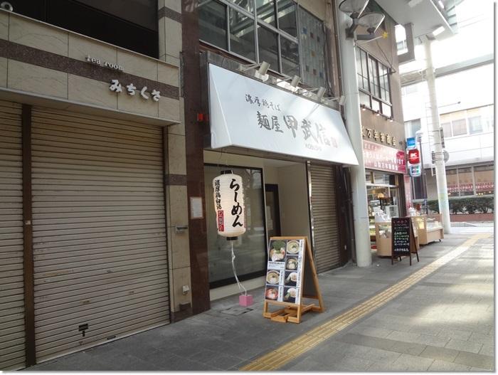麺屋甲武信DSC09503