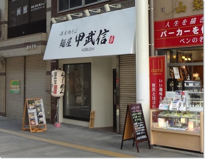 麺屋甲武信DSC09511