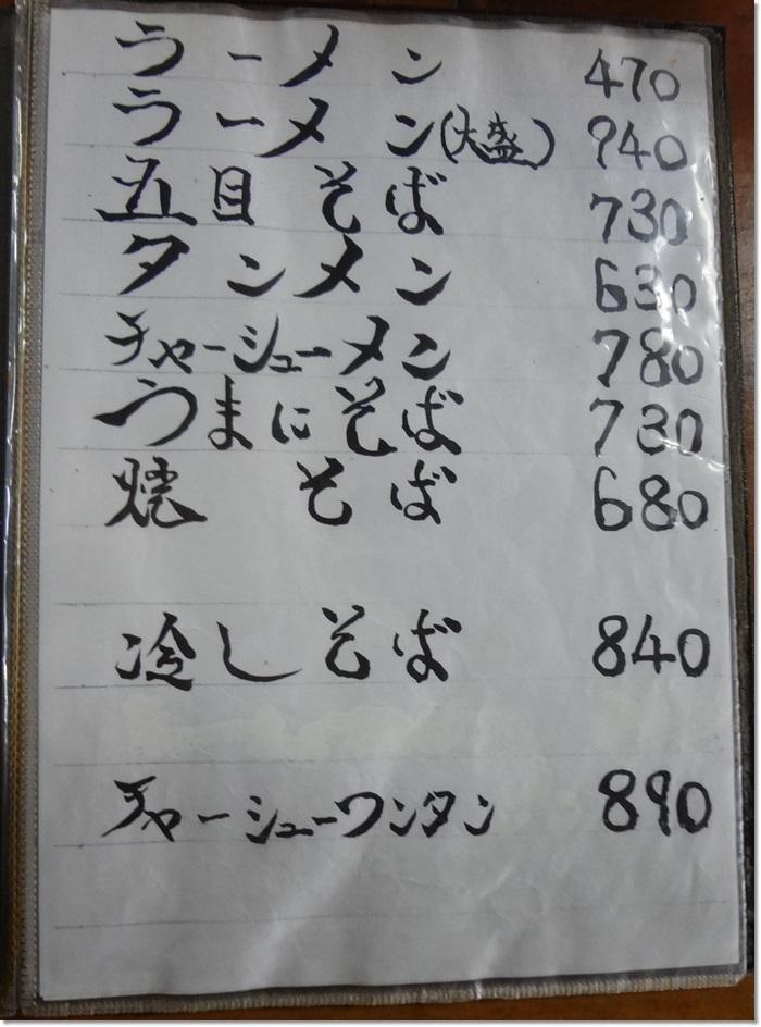 ぼんち食堂DSC09516