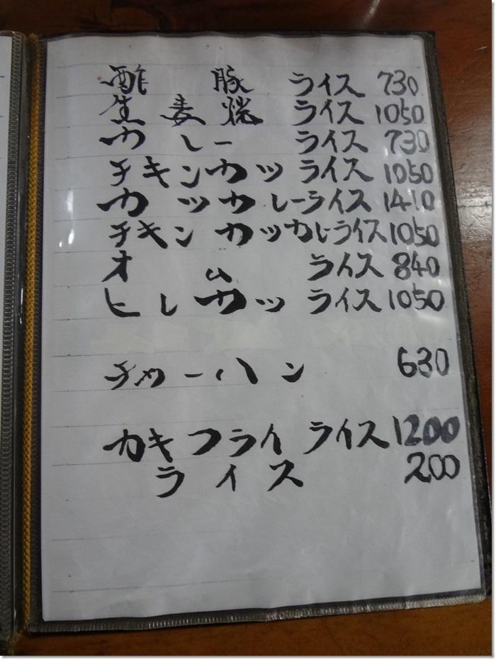 ぼんち食堂DSC09518