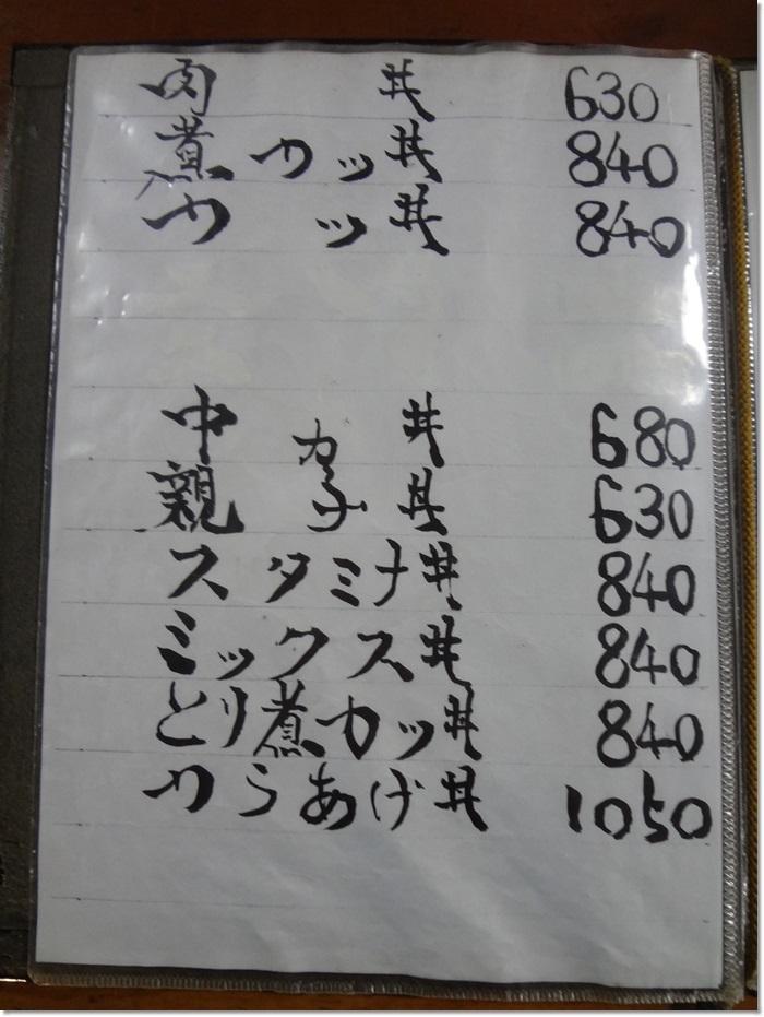 ぼんち食堂DSC09517