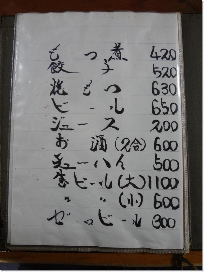 ぼんち食堂DSC09519