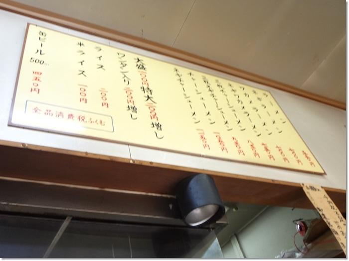 武富屋 DSC09534
