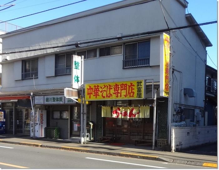 武富屋 DSC09533