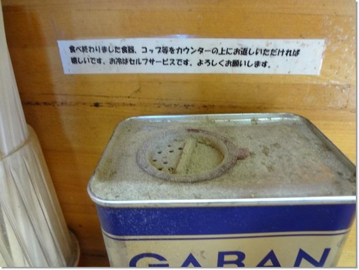 武富屋 DSC09537