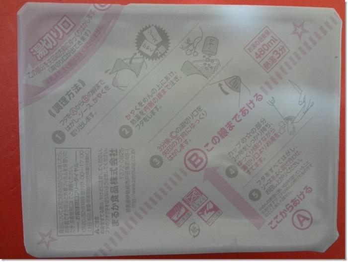 わかめMAX DSC09566