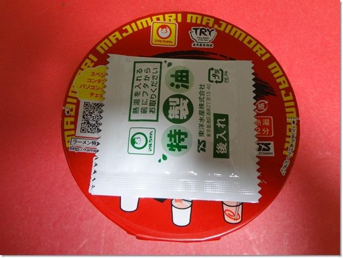 麺処若武者DSC09572