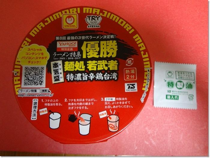麺処若武者DSC09573