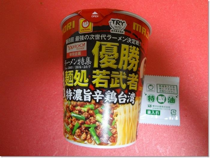 麺処若武者DSC09574