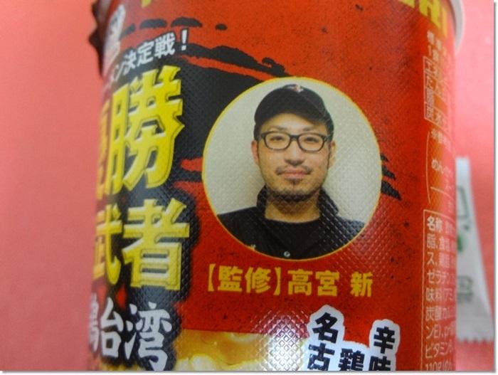 麺処若武者DSC09576
