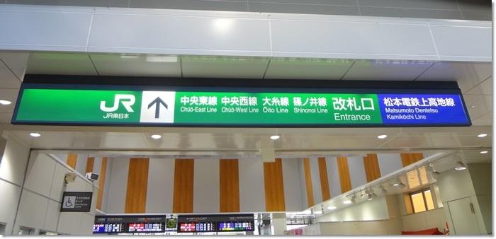 松本駅 DSC09616
