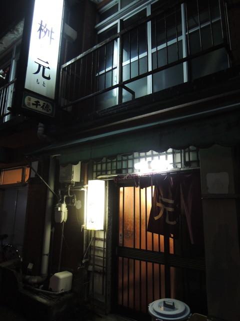 辛麺屋桝元 本町店