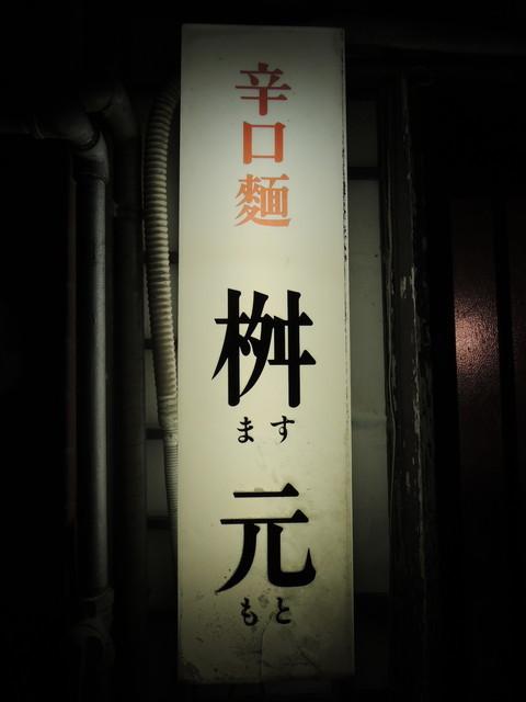 辛麺屋桝元 本町店(看板)