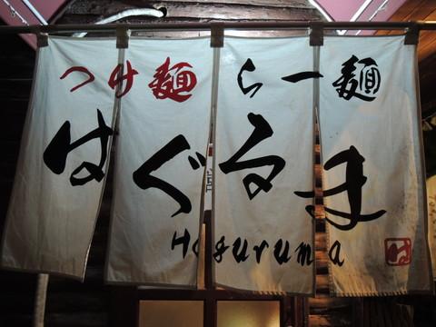 つけ麺 らー麺 はぐるま(暖簾)