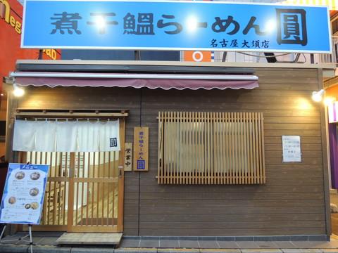 煮干鰮らーめん圓 名古屋大須店