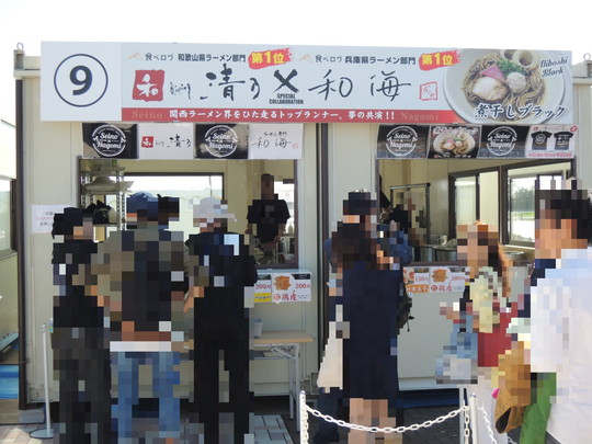 らーめん専門和海+和dining清乃@関西ラーメンダービー2016(第2レース)