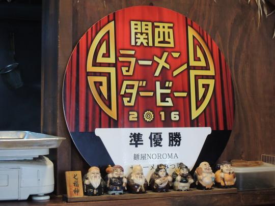 関西ラーメンダービー準優勝の表彰盾